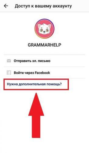 vosstanovit-instagram-profil.jpg