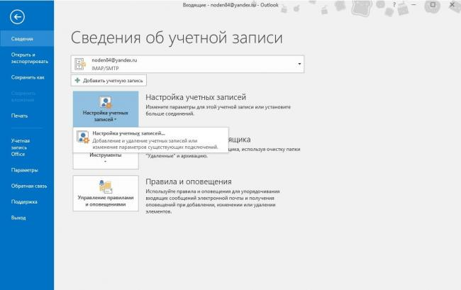 Nastroyka-uchetnyih-zapisey-v-Outlook.jpg
