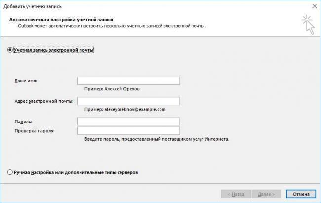 Dobavlenie-uchetnoy-zapisi-v-Outlook-SHag-1.jpg