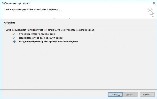 Avtomaticheskiy-poisk-nastroek-v-Outlook.jpg