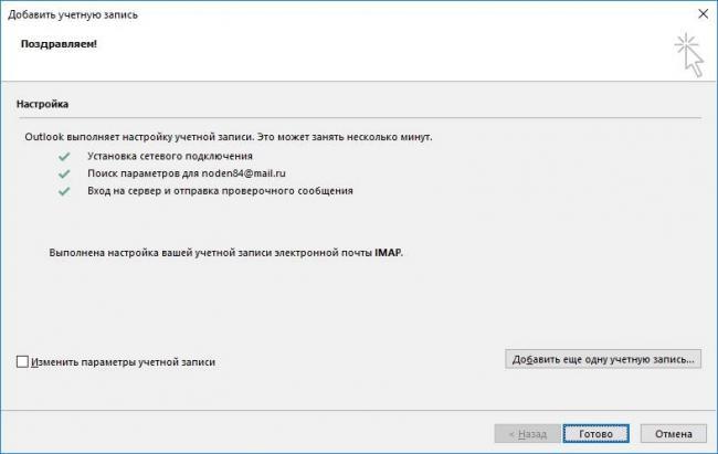 Zavershenie-nastroyki-uchetnoy-zapisi-v-Outlook.jpg