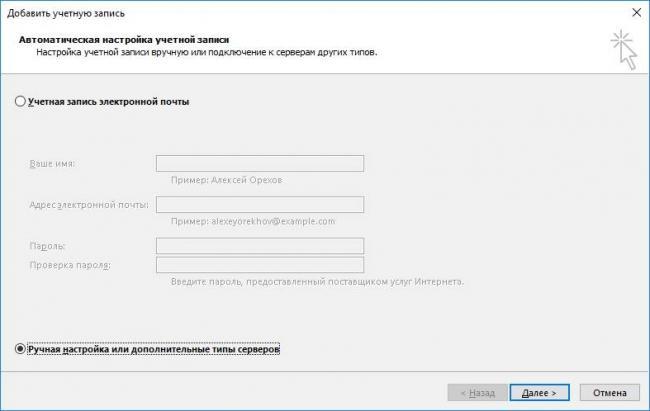 Vyibor-ruchnoy-nastroyki-zapisey-v-Outlook.jpg