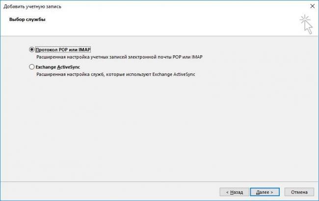 Vyibor-sluzhbyi-v-Outlook.jpg