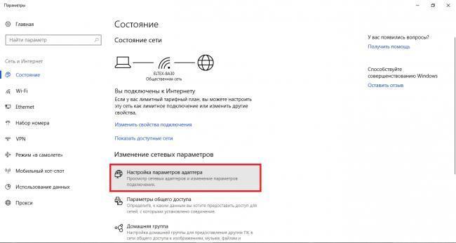 Na-Windows-10-klikaem-na-Nastrojka-parametrov-adaptera.png