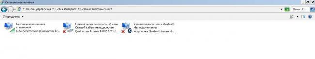 Klikaem-na-svoyu-dejstvuyushhuyu-set-Wi-Fi.jpg