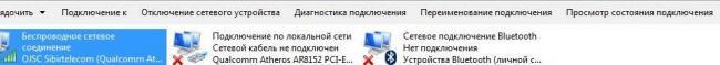 Klikaem-na-Prosmotr-sostoyaniya-podklyucheniya-.jpg