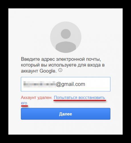 Perehodim-k-vosstanovleniyu-akkaunta-Google.png