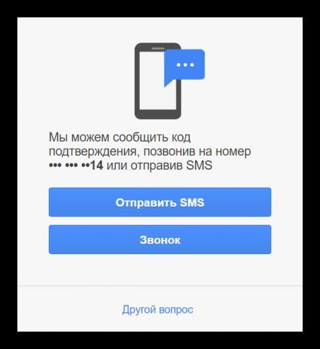 Podtverzhdenie-lichnosti-v-Google-pri-pomoshhi-mobilnogo.png