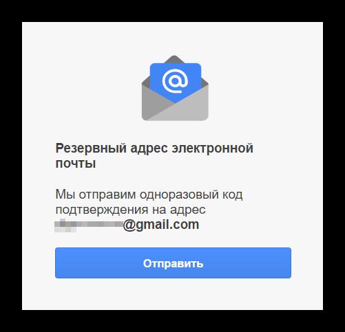 Zapros-na-otpravku-podtverzhdeniya-vosstanovleniya-akkaunta-na-rezervnyiy-imeyl-Google.png