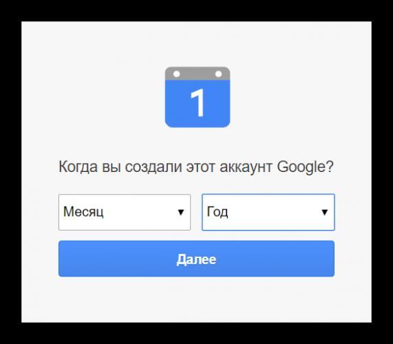 Podtverzhdenie-lichnosti-po-date-sozdaniya-akkaunta-Google.png