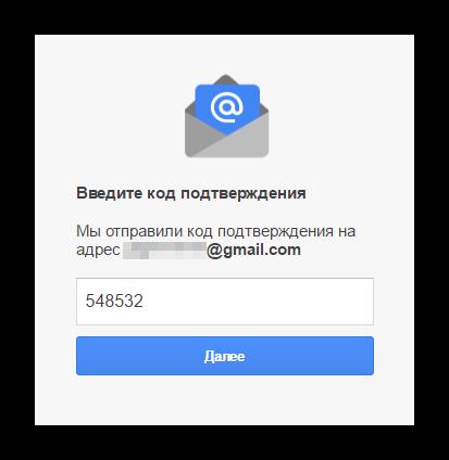 Podtverzhdaem-lichnost-v-Google-pri-pomoshhi-imeyl.png