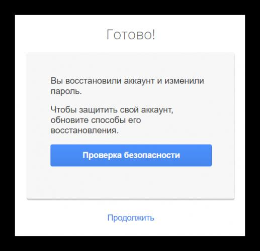 Akkaunt-Google-vosstanovlen.png