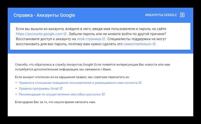 Soobshhenie-posle-otpravki-formyi-dlya-razblokirovki-Gugl-akkaunta.png