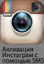 instagram-activ-sms.png