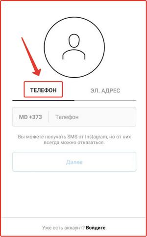 aktivirovat-akkaunt-instagram-shag-1.png