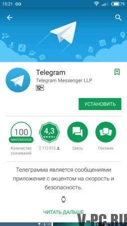 установить-телеграмм-для-андроид-e1512223043345.jpg