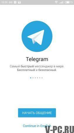 Telegram-регистрация-на-телефоне-e1512223445452.jpg
