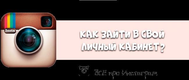 kak-zayti-v-svoy-lichnyy-kabinet.png