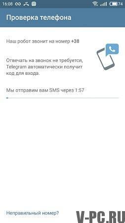 получение-кода-Телеграмм.jpg