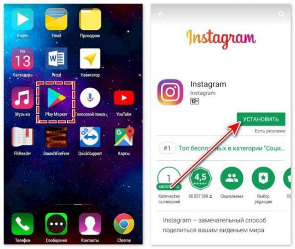 ustanovit-instagram-1.jpg