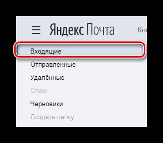 Protsess-perehoda-na-vkladku-Vhodyashhie-na-sayte-pochtovogo-servisa-YAndeks.png