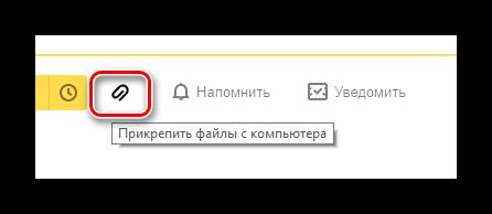 Perehod-k-dobavleniyu-faylov-s-kompyutera-na-sayte-pochtovogo-servisa-YAndeks.png