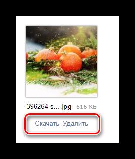 Vozmozhnost-skachivaniya-i-udaleniya-kartinki-iz-pisma-na-sayte-pochtovogo-servisa-YAndeks.png