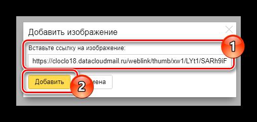 Dobavlenie-kartinki-pri-pomoshhi-pryamoy-ssyilki-na-sayte-pochtovogo-servisa-YAndeks.png