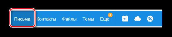 Protsess-perehoda-na-vkladku-pisma-na-sayte-pochtovogo-servisa-Mail.ru_.png