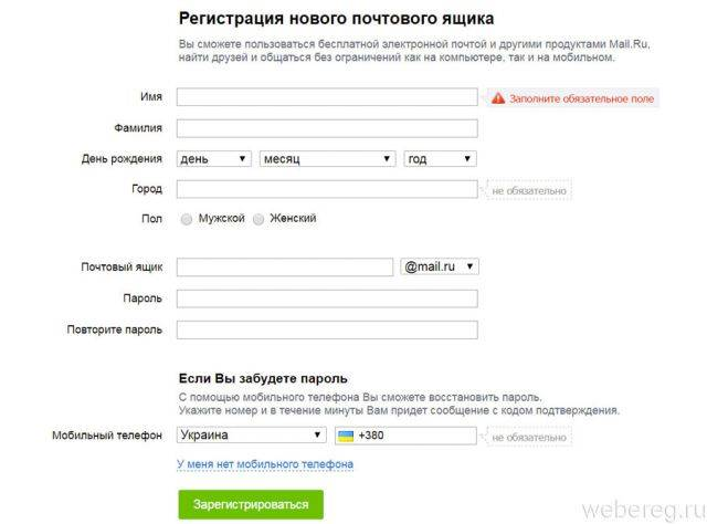 kak-polzov-pochtoy-6-640x474.jpg
