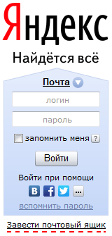 yandex_registration.png