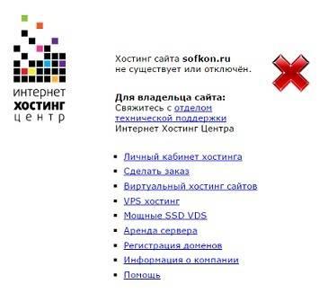 hosting-otklyuchen.jpg
