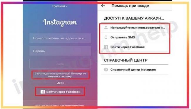 kak-razblokirovat-instagram-posle-vremennoj-blokirovki-cherez-telefon.jpg