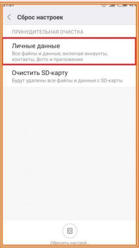 kak-udalit-akkaunt-gugl-s-telefona-xiaomi-redmi-4x.jpg