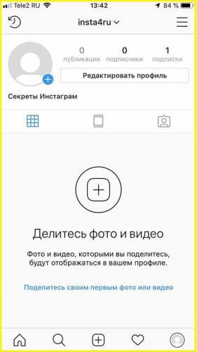 pustoj-profil-instagram.jpg