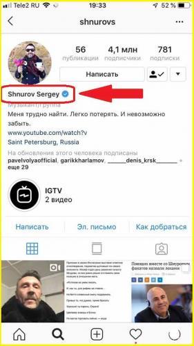 imja-v-instagram-na-anglijskom.jpg