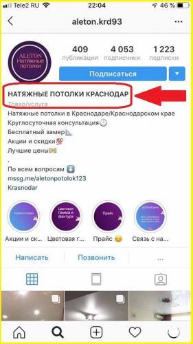 vybor-imeni-dlja-organizacii-sfery-uslug-v-instagrame.jpg