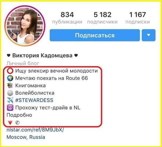 o-sebe-v-instagram-dlja-devushek.jpg