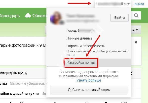 izmenit-imya-pochti-4.jpg