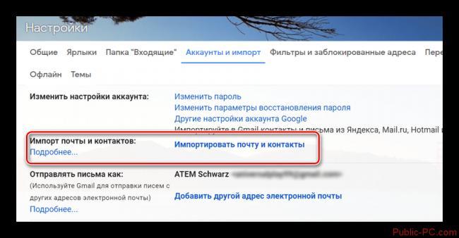 Izmenit-adres-v-Gmail1.png
