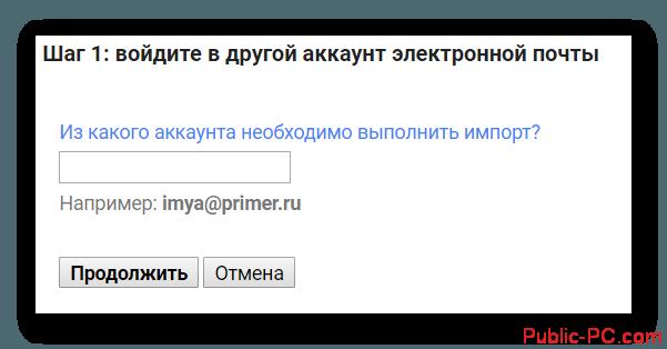 Izmenit-adres-v-Gmail2.png