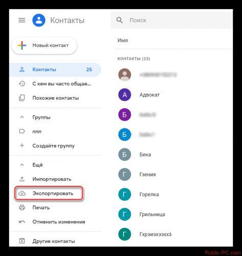 Izmenit-adres-v-Gmail5.png