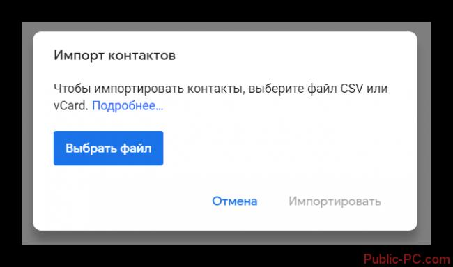 Izmenit-adres-v-Gmail8.png