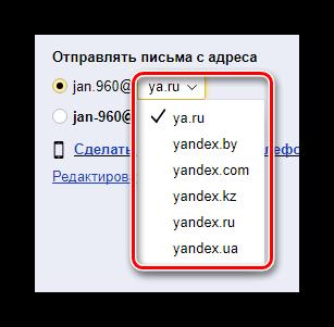 Protsess-vyibora-domennogo-imeni-dlya-pochtyi-na-ofitsialnom-sayte-pochtovogo-servisa-YAndeks.png