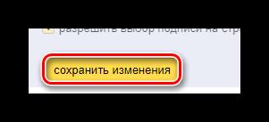 Protsess-sohraneniya-novogo-domennogo-imeni-na-ofitsialnom-sayte-pochtovogo-servisa-YAndeks.png