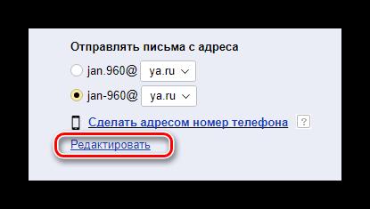 Protsess-perehoda-k-redaktirovaniyu-pochtyi-na-ofitsialnom-sayte-pochtovogo-servisa-YAndeks.png