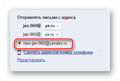 Protsess-vyibora-privyazannoy-pochtyi-na-ofitsialnom-sayte-pochtovogo-servisa-YAndeks.png