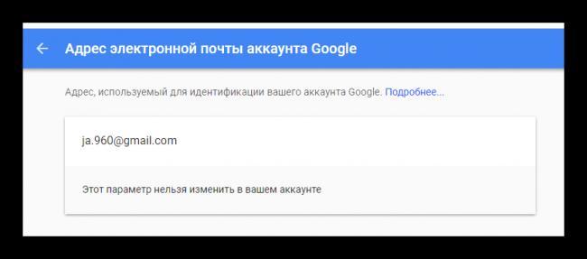 Zapret-na-izmenenie-adresa-pochtyi-na-ofitsialnom-sayte-pochtovogo-servisa-Gmail.png