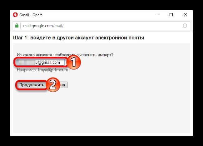 Vozmozhnost-importa-dannyih-akkaunta-na-ofitsialnom-sayte-pochtovogo-servisa-Gmail.png
