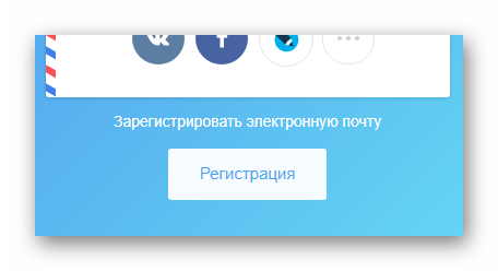 Vozmozhnost-registratsii-novoy-pochtyi-na-ofitsialnom-sayte-pochtovogo-servisa-Rambler.png